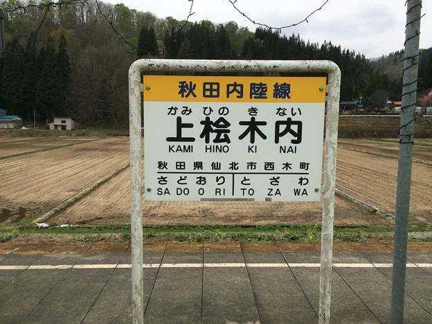 上桧木内駅1