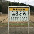 Photos: 上桧木内駅1