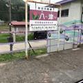 Photos: 八津駅