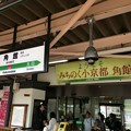 Photos: 角館駅11 ~みちのくの小京都~