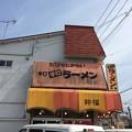 Photos: ラーメン鈴福