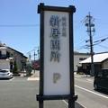 Photos: 新居関所1