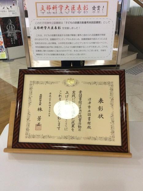 Photos: 沼津市立図書館 文部科学大臣表彰