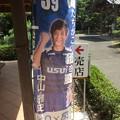 Photos: 沼津御用邸記念公園にて2
