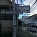 Photos: 長嶋茂雄ロード1