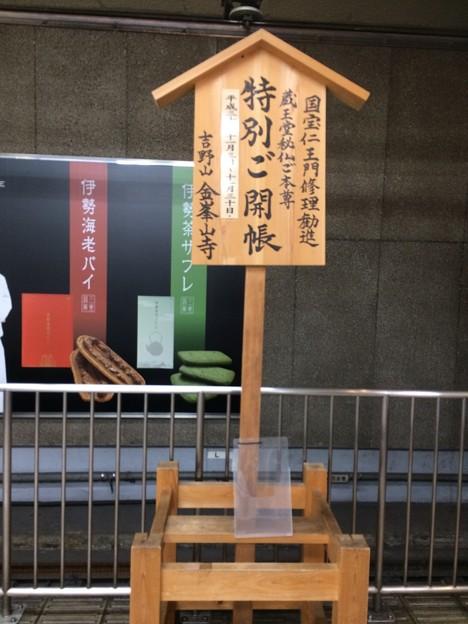 特別ご開帳 ~名古屋駅にて~