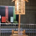 Photos: 特別ご開帳 ~名古屋駅にて~