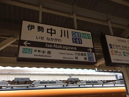 伊勢中川駅3