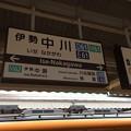 Photos: 伊勢中川駅3