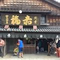 Photos: 伊勢神宮 門前町2