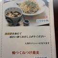 沼津御用邸記念公園 蕎麦処 メニュー