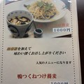 Photos: 沼津御用邸記念公園 蕎麦処 メニュー