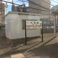 Photos: 桑名駅2