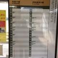 Photos: 家城駅9 ~時刻表~