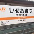 Photos: 伊勢奥津駅1 ~駅名標~