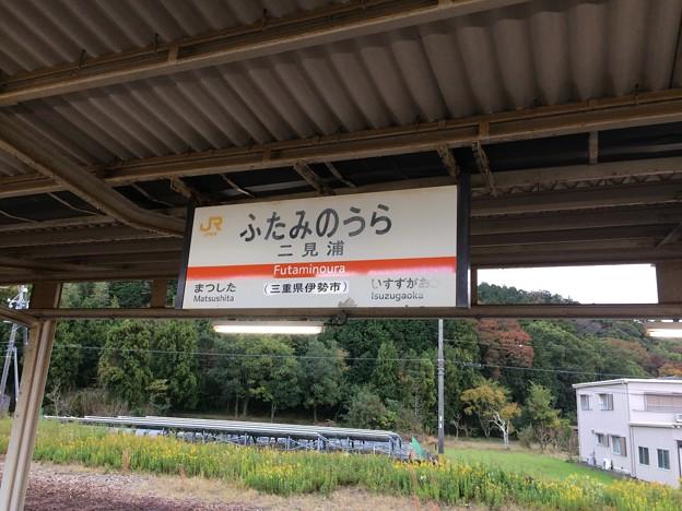 二見浦駅3