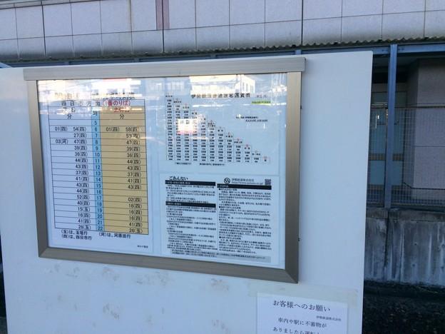 津駅20 ~伊勢鉄道時刻表と運賃表~