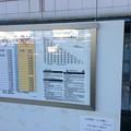 Photos: 津駅20 ~伊勢鉄道時刻表と運賃表~
