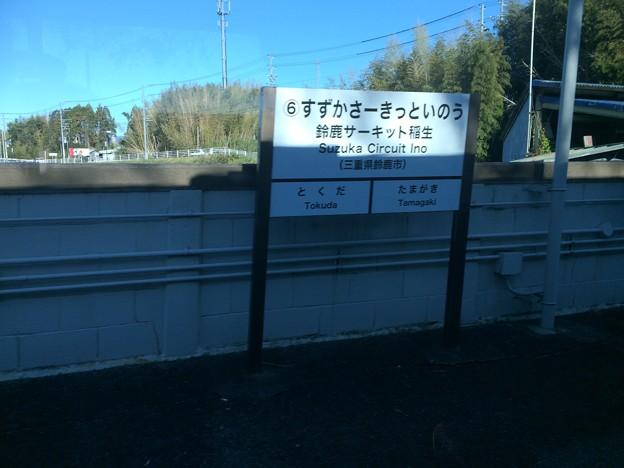 Photos: 鈴鹿サーキット稲生駅