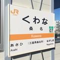 Photos: 桑名駅3