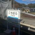 Photos: 木知原駅
