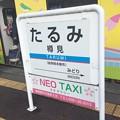樽見駅12