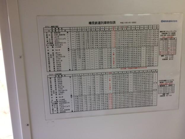 樽見鉄道時刻表