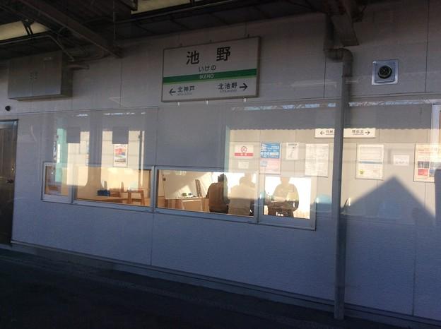 Photos: 池野駅1