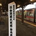 Photos: 琴平駅1