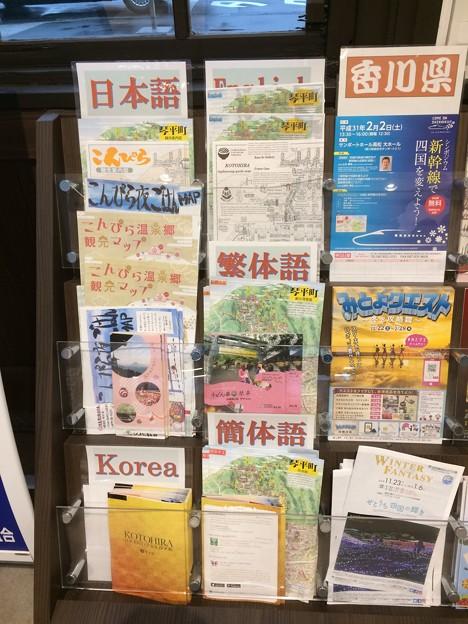 琴平駅9 ~観光パンフレット~