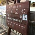 Photos: 窪川駅14 ~土佐くろしお鉄道窪川駅駅名標~