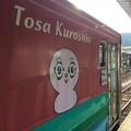 窪川駅15 ~土佐くろしお鉄道のキャラ?~