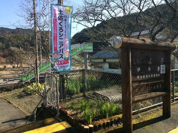 Photos: 伊与喜駅