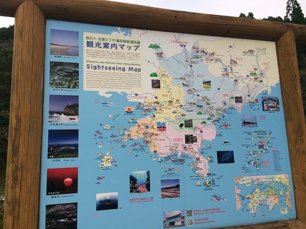四万十・足摺エリア(幡多地域)観光案内図
