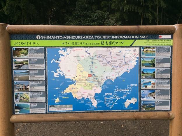 Photos: 佐田沈下橋1 ~案内板~