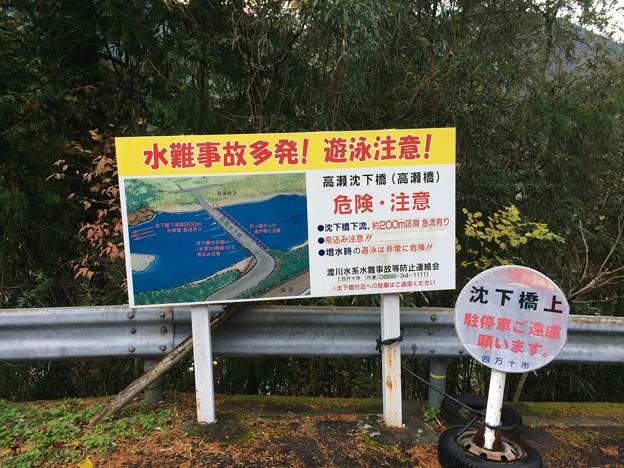 高瀬沈下橋1