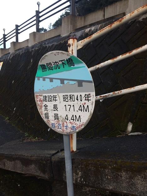 Photos: 勝間沈下橋5