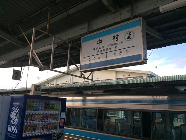 中村駅20