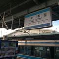 Photos: 中村駅20