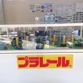 窪川駅20 ~プラレール再び~