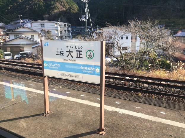 土佐大正駅1
