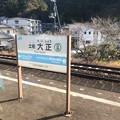 Photos: 土佐大正駅1