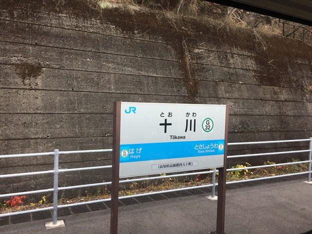 Photos: 十川駅1