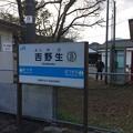 Photos: 吉野生駅3
