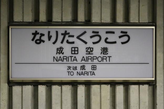 京成東成田線 東成田駅(旧成田空港駅)