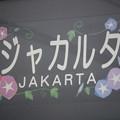 武蔵野線205系5000番台 M26編成 ジャカルタ表示