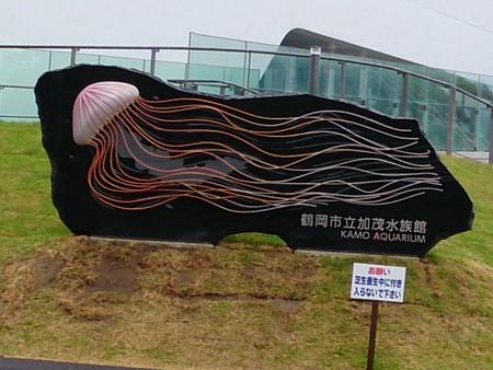 加茂水族館クラネタリウム