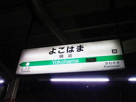 080807-横浜駅