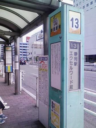 080809-日本平