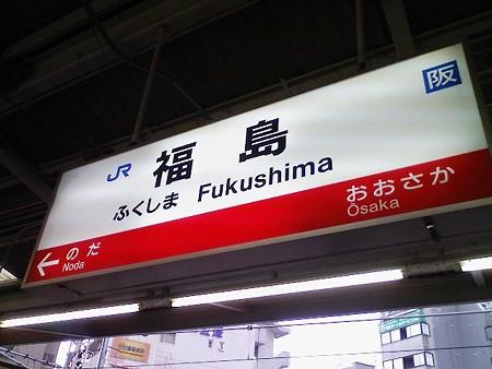 080829-福島駅